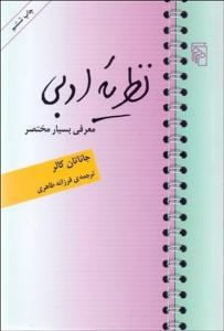نظریه ادبی نویسنده جاناتان کالر مترجم فرزانه طاهری